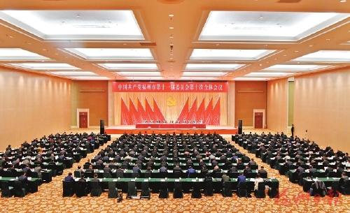 中共福州市委十一届十次全会召开