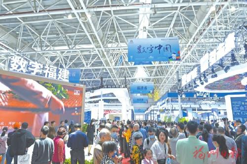 第四届数字中国建设峰会在榕闭幕