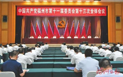 中共福州市委十一届十三次全会召开