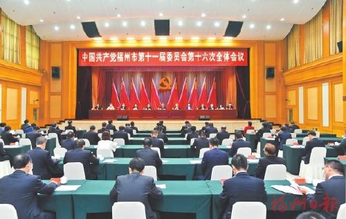 中共福州市委十一届十六次全会召开