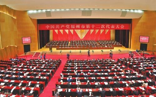 中国共产党福州市第十二次代表大会开幕
