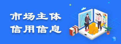 信用福州网站