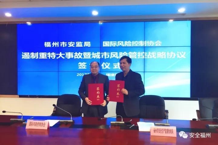 福州市安监局与国际风险控制协会达成战略合作