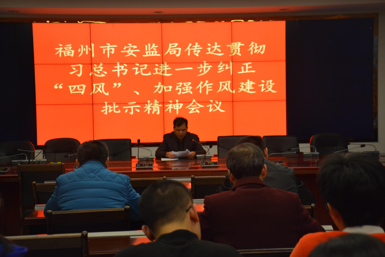 """福州市安监局迅速贯彻落实习近平总书记关于纠正""""四风""""、加强作风建设重要批示"""