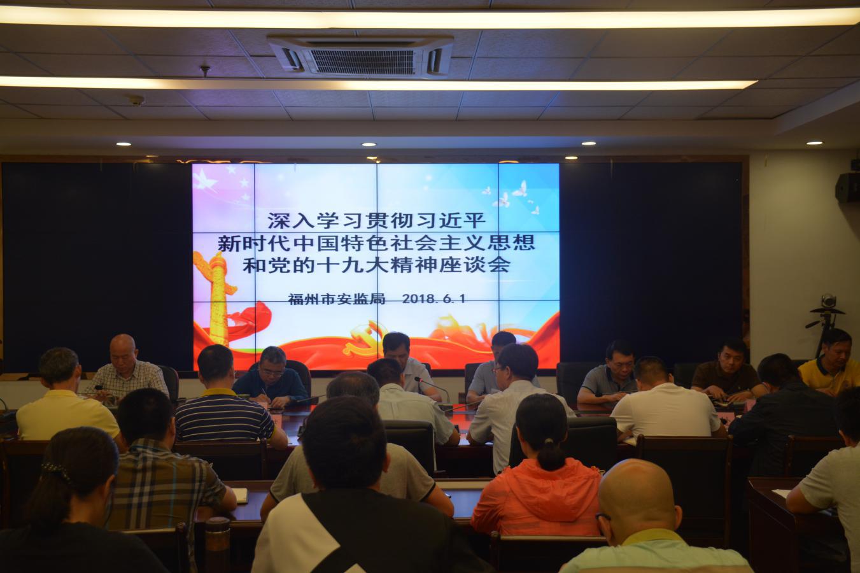 福州市安监局召开学习习近平新时代中国特色社会主义思想和党的十九大精神座谈会