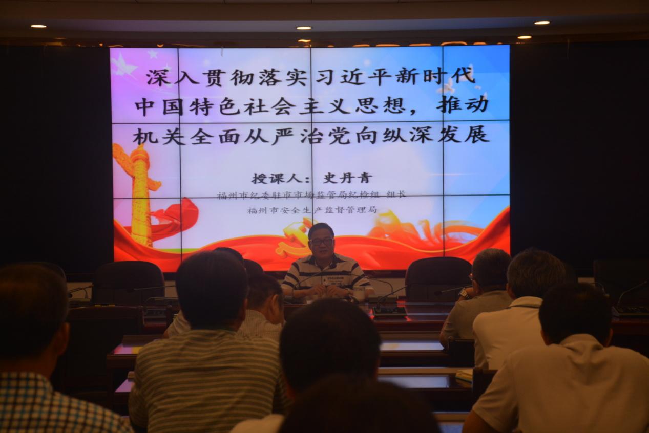 驻市市场局纪检组史丹青组长在市安监局上党课