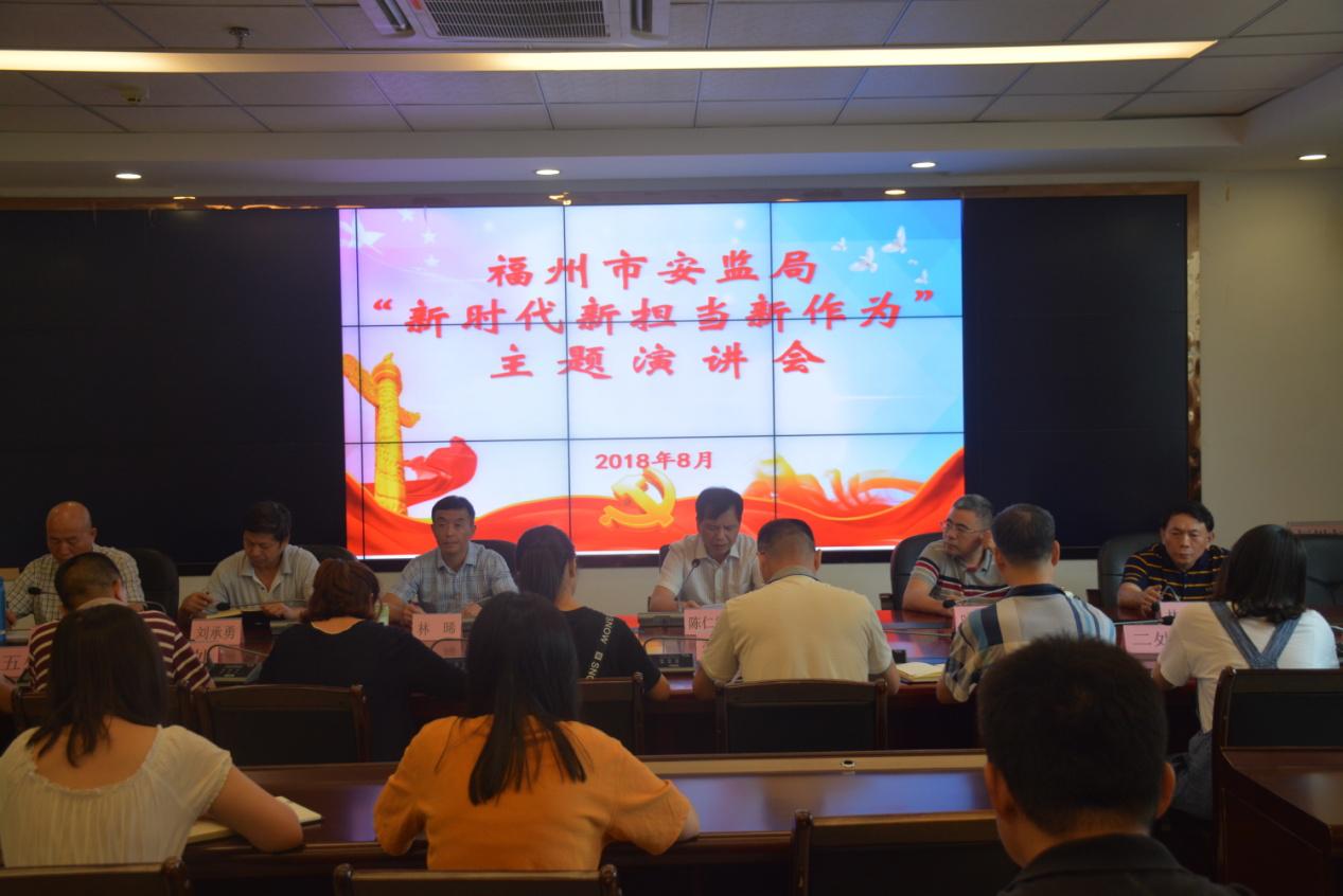 """福州市安监局举办""""新时代新担当新作为""""主题演讲会"""