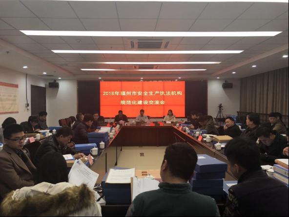 福州市应急管理局组织召开2018年市安全生产执法机构规范化建设交流会