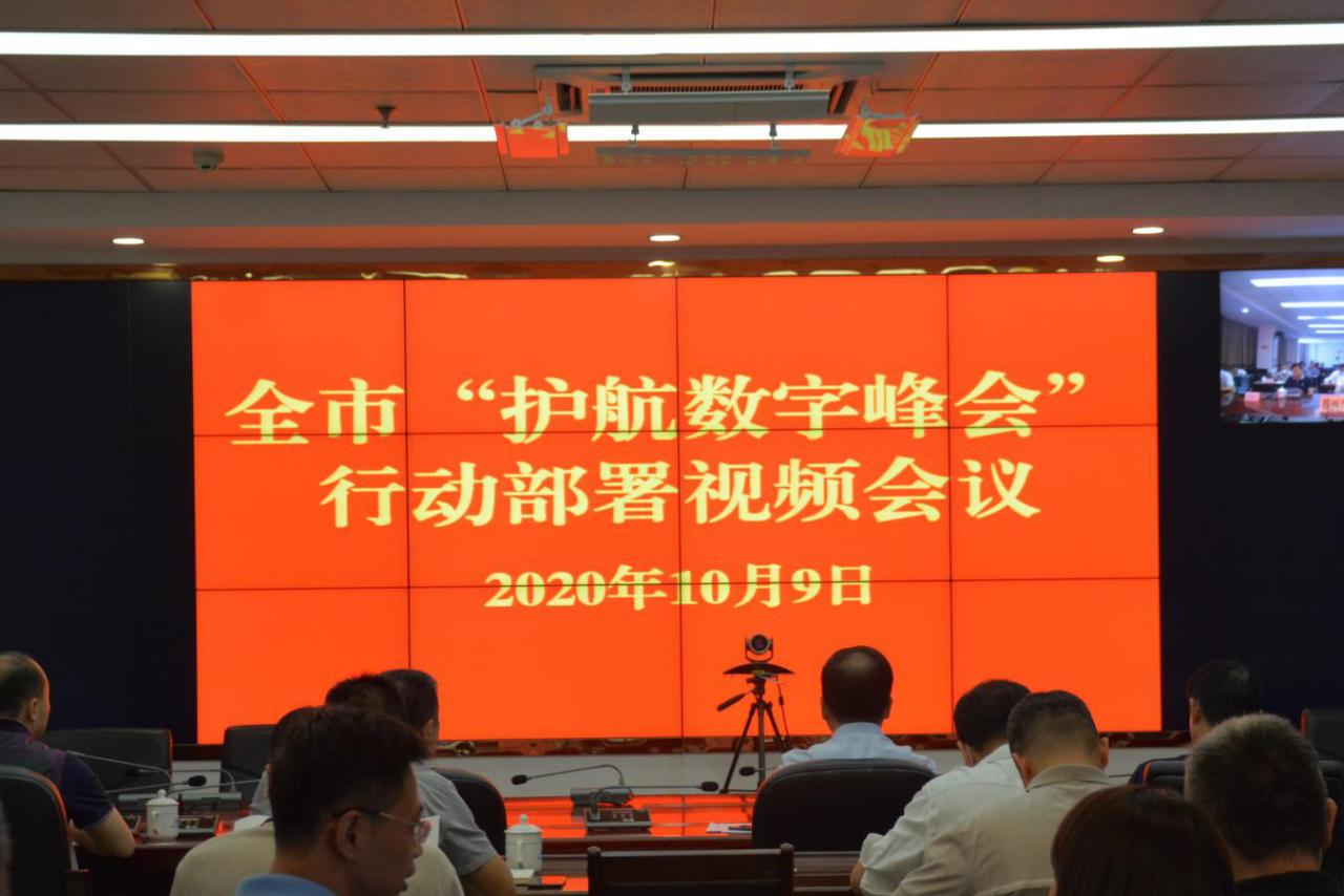 """福州市召开全市""""护航数字峰会""""行动部署视频会"""