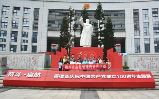 市应急管理局组织参观福建省庆祝中国共产党成立100周年主题展览