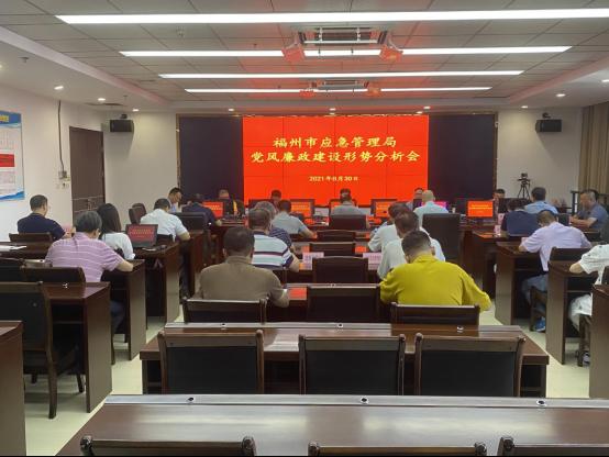 福州市应急管理局党委召开2021年上半年党风廉政建设形势分析会