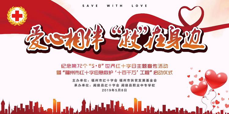 """福州隆重纪念第72个""""世界红十字日""""并启动""""福州市红十字应急救护'十百千万'工程"""""""