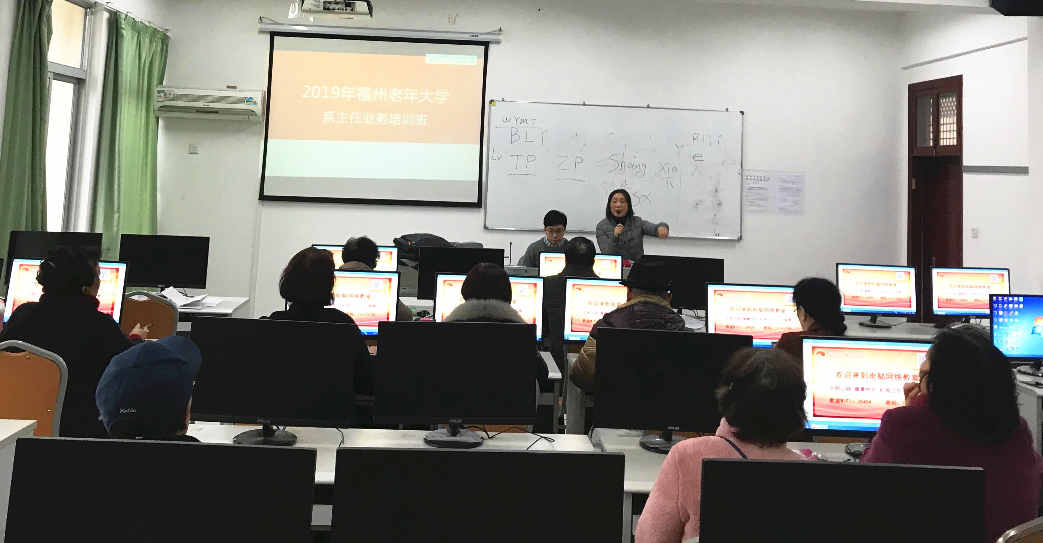 举办2019年系主任业务培训班