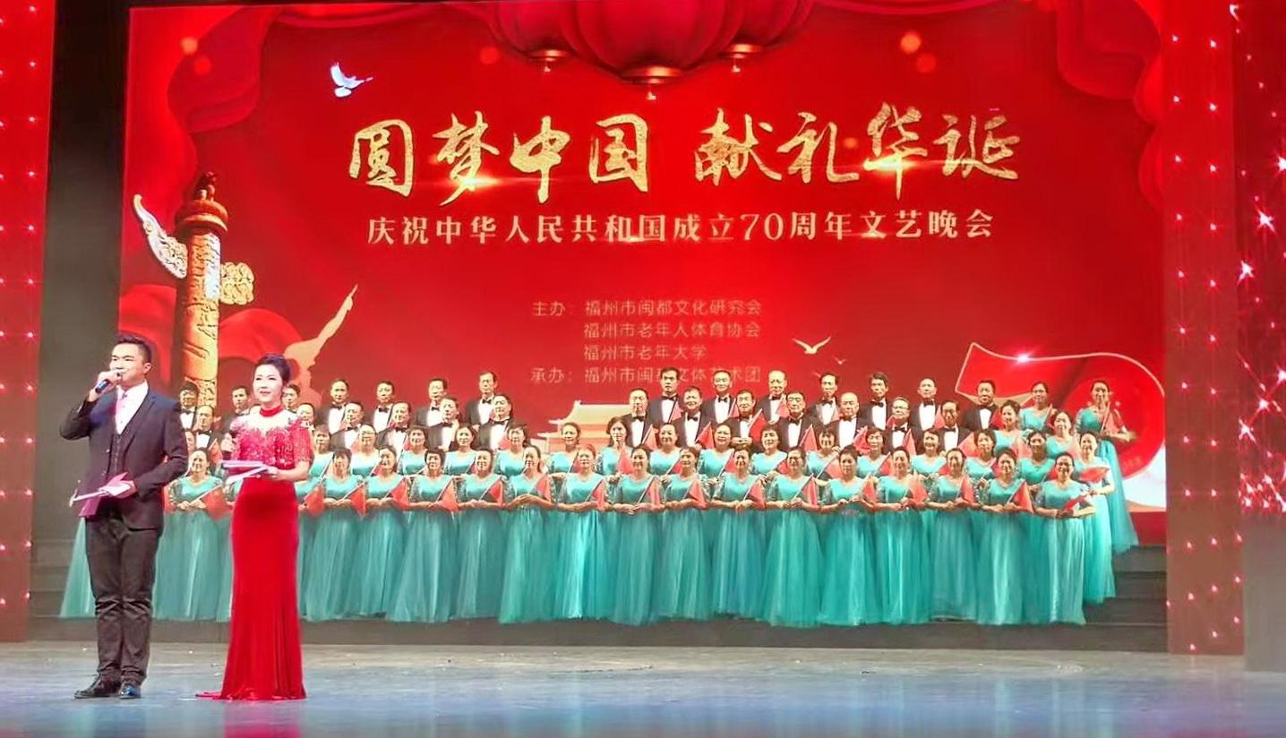 """""""圆梦中国,献礼华诞""""文艺晚会庆祝中华人民共和国成立70周年"""