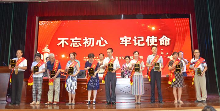 市老年大学举行教师节庆祝活动