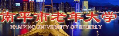 南平市老年大学
