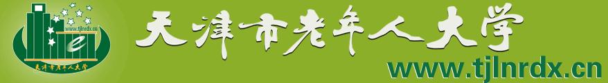 天津市老年人大学