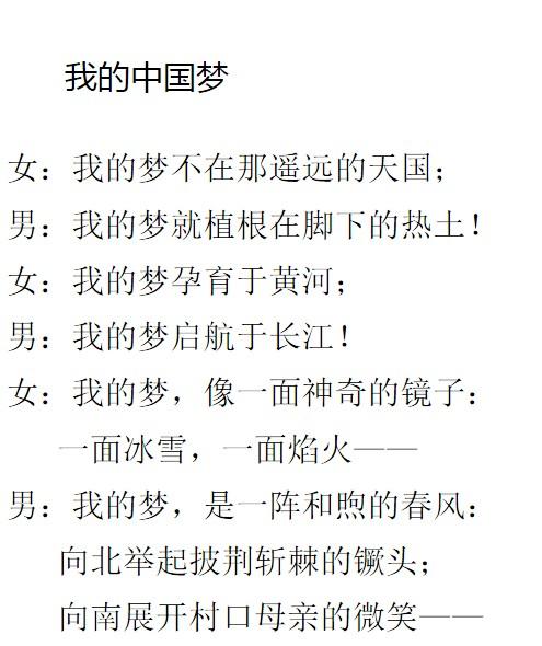 男合:这是我的梦! 女合:这也是我的梦! 大合:这是我们的中国梦!