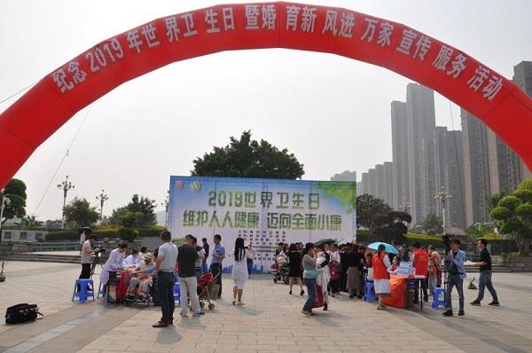 """福州市开展""""维护人人健康,迈向全面小康""""世界卫生日主题活动"""