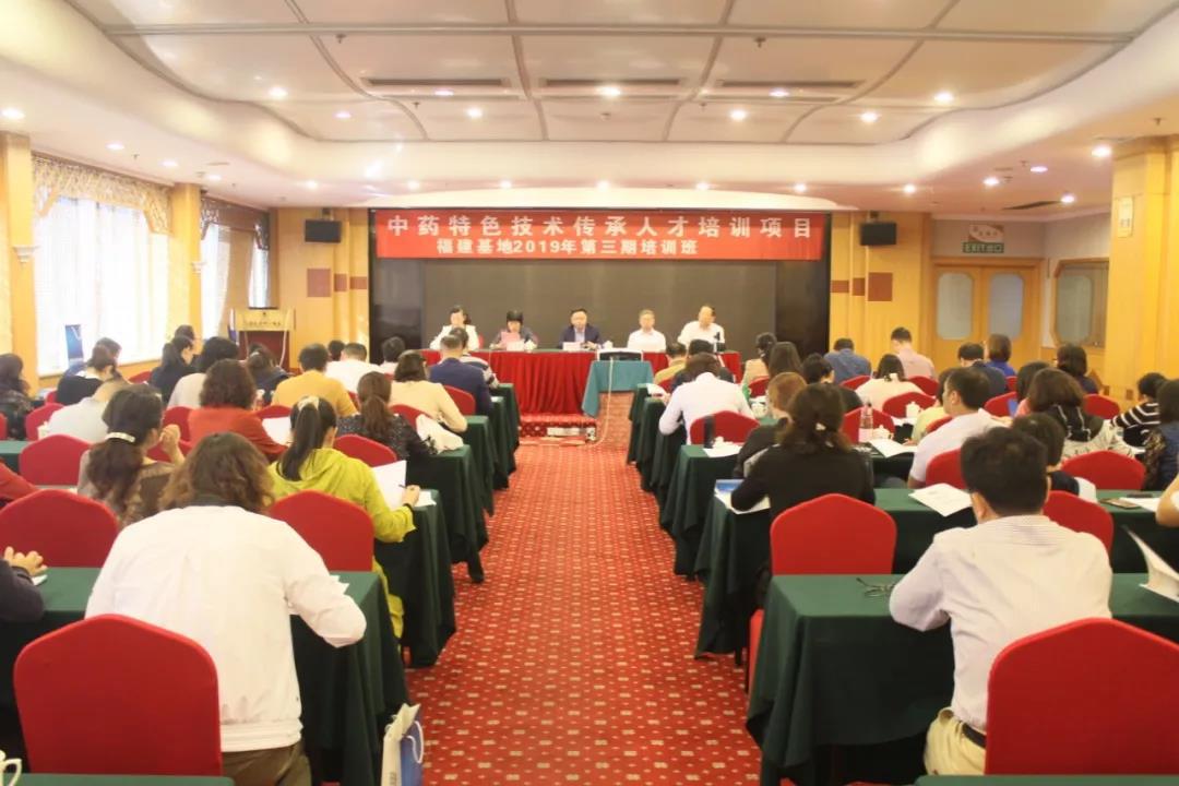 福州市中医院成功举办全国中药特色技术传承人才培训项目
