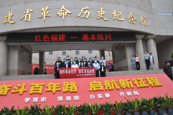 福州市医疗保障基金中心参观省革命历史纪念馆