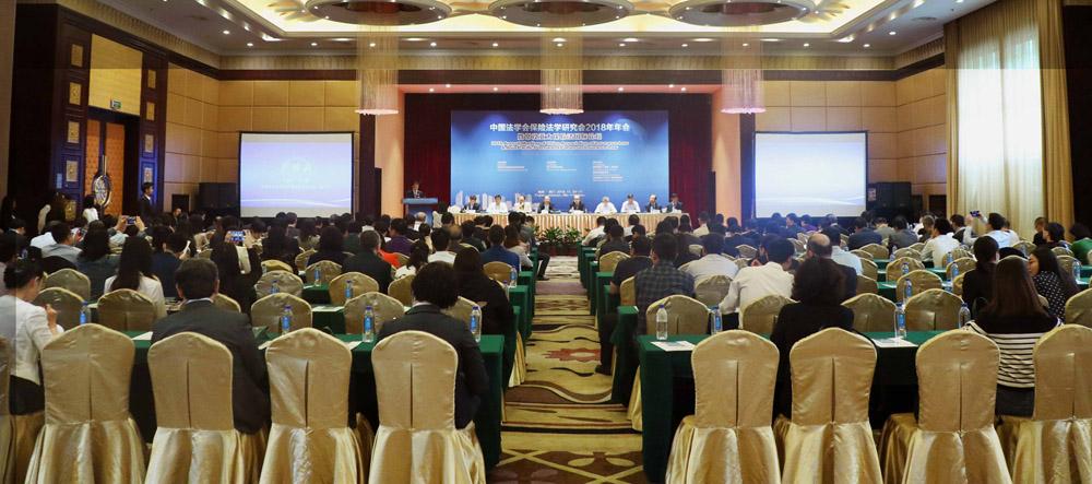 我委协办中国法学会保险法学研究会2018年年会暨常设亚太保险法国际论坛